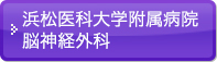 浜松医科大学附属病院脳神経外科