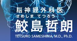 脳神経外科医 鮫島哲朗
